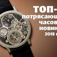 Обзор пятнадцати потрясающих часовых новинок 2018 года