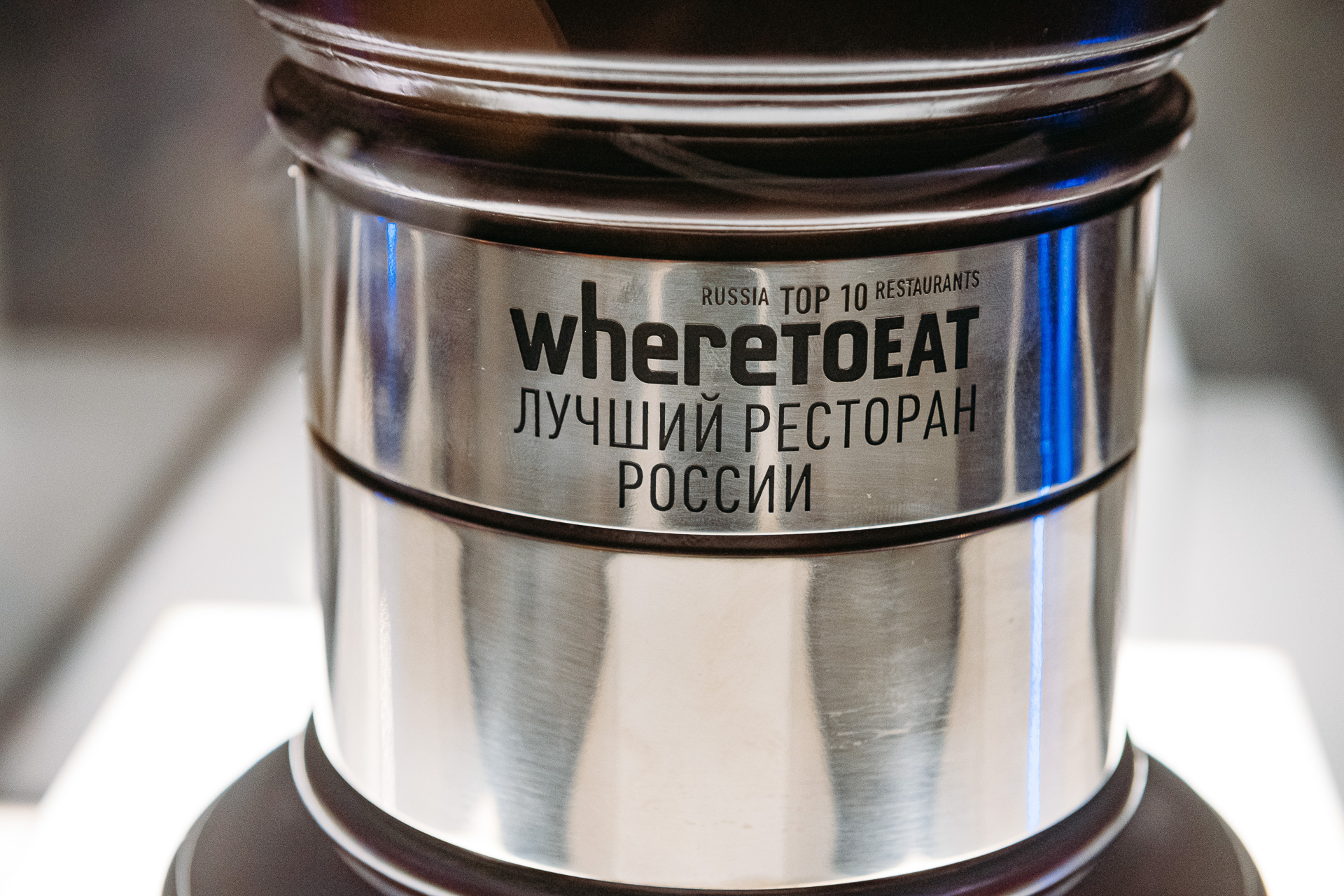 В Москве состоялась первая церемония награждения премии WHERETOEAT RUSSIA